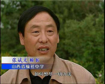 《新闻调查》――《榆社:2005教育之痛》