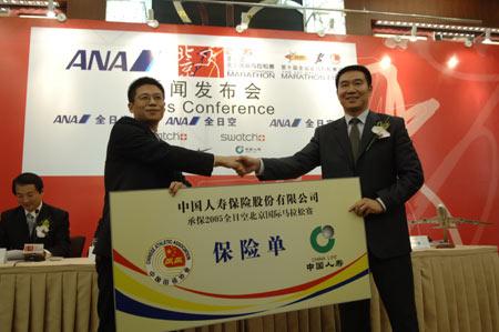 北京国际马拉松赛联手十运会 安享健康新保险