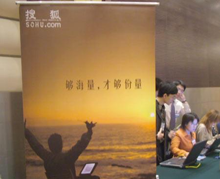 图文:搜狐IT直播海淀05统筹区域发展联席会议