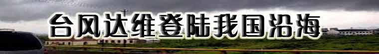 台风,达维,登陆,沿海