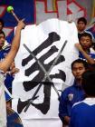 图文:上海申花2-1大连实德 球迷在看台打出标语