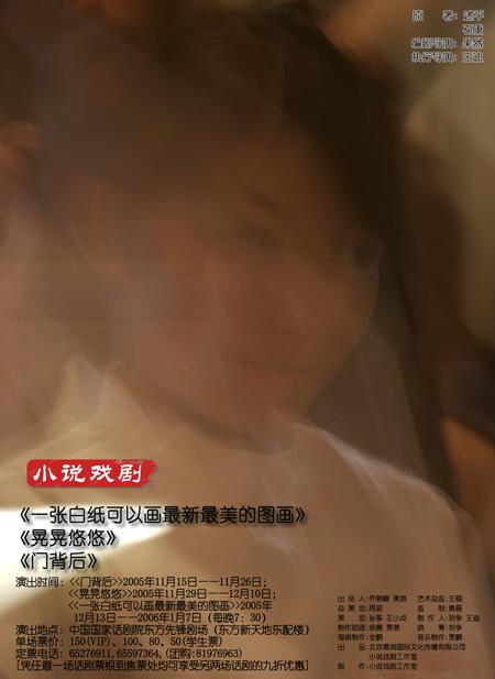 图文:《晃晃悠悠 门背后 一张白纸》海报