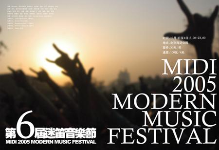 2005迷笛音乐节海报1
