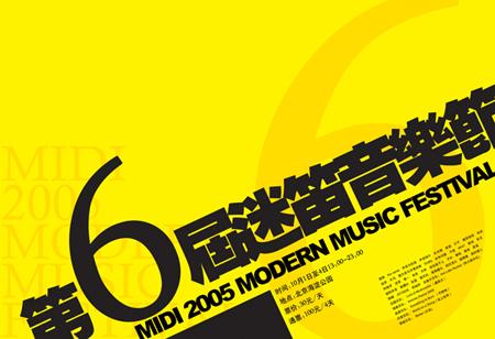 2005迷笛音乐节海报2