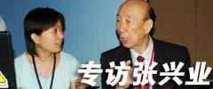 中国汽车产业国际论坛