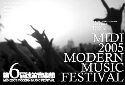 第六届迷笛音乐节十一上演不能再免费观看