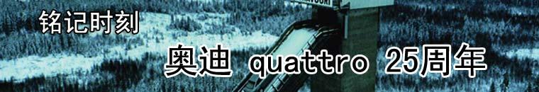 奥迪quattro辉煌二十五载
