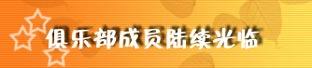 上海地区记者光临