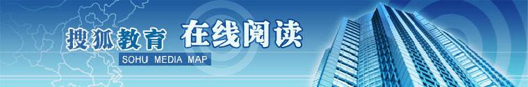 搜狐教育新闻地图