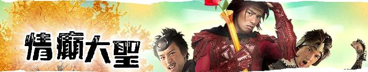 电影《情癫大圣》刘镇伟导演,谢霆锋、范冰冰、蔡卓姸、陈栢霖、关智斌、张致恒主演
