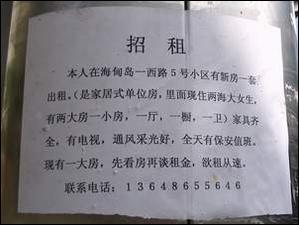 海口晚报网10月10日讯为了招揽顾客,出租房屋者竟别出心裁,在小图片