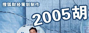 2005胡润百富榜