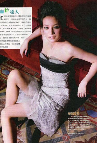赵薇台湾杂志惊艳蜕变 华丽摩登甜美性感