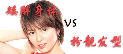 美发:身材vs发型 美女扮靓绝计