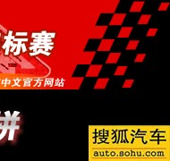 GT世界锦标赛 超级跑车赛 珠海站