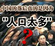 中国落后因为人口太多?