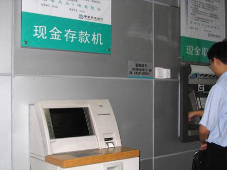 ATM跨行查询要收费了(图)