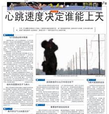 京华时报神六