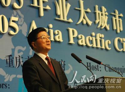 第五届亚太城市市长峰会开幕黄菊副总理出席(图)