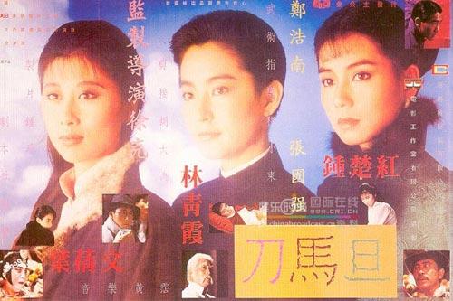 香港电影十大女扮男装