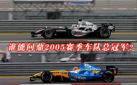 调查:F1中国站上演经典战 谁将问鼎车队总冠军