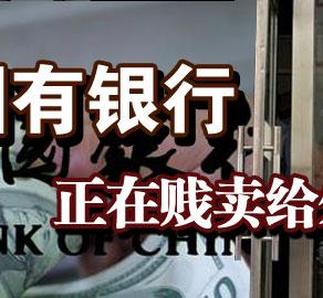 国有银行,正在贱卖给外资?