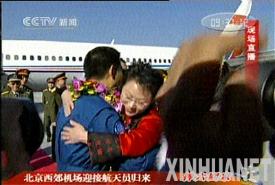 组图:航天员在北京和家属亲切拥抱