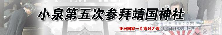 参拜靖国神社,参拜,靖国神社,小泉,日本首相,首相,中日关系