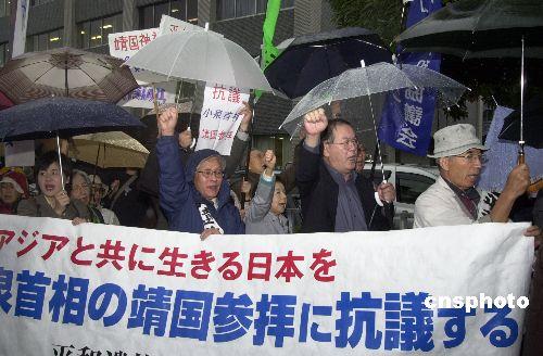图:日本市民团体集会抗议小泉参拜靖国神社