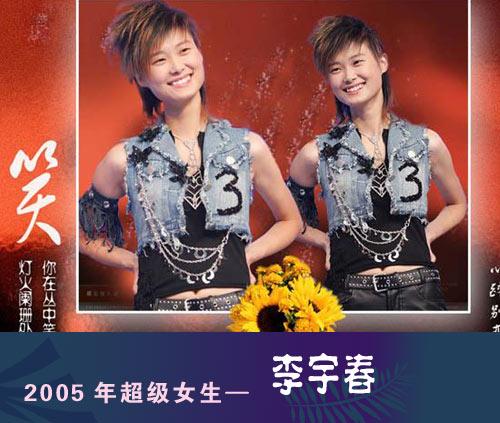 2005超级女生年度总冠军李宇春精美写真集-19