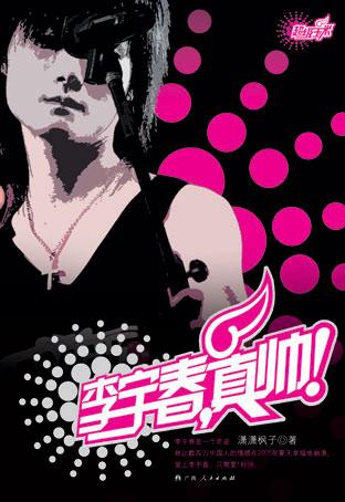 2005超级女生年度总冠军李宇春精美写真集-23