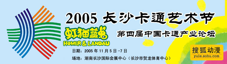 2005长沙卡通艺术节博览会
