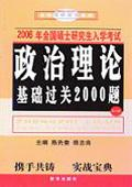 2006全国考研政治理论基础过关2000题