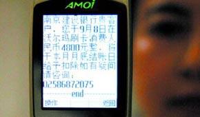 江苏一银行员工向记者显示其手机收到的意图骗取其银行卡资金的短信内容