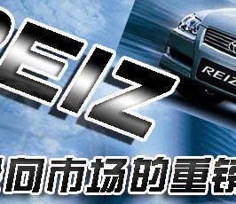 丰田投向市场的重镑炸弹--搜狐汽车直播锐志下线