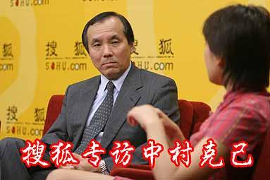 搜狐专访中村克己