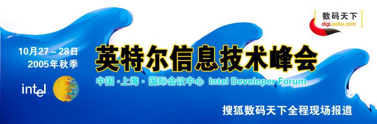 2005上海秋季英特尔信息技术峰会