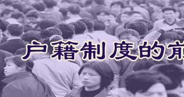 户籍制度改革