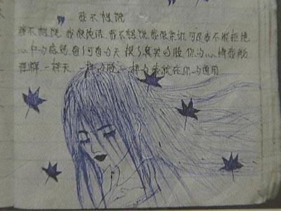 小娟日记本里的画像