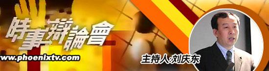 凤凰卫视王牌节目《时事辩论会》
