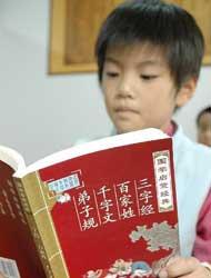 """""""菊斋私塾""""的学生在学习国学启蒙经典"""