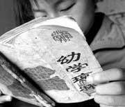 """16岁的邹热心在""""老书馆"""""""