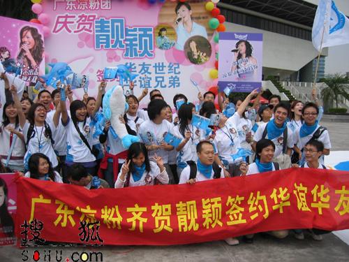 超女风暴昨夜席卷广州 靓颖阵营声势浩大(图)