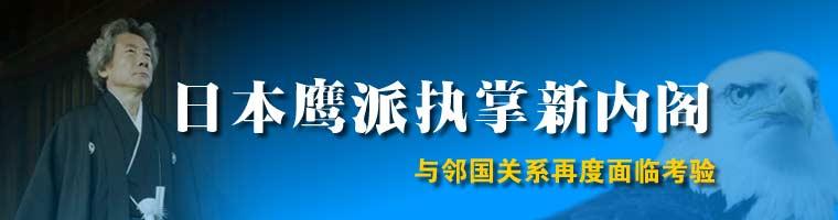 小泉新内阁 强硬派占主导