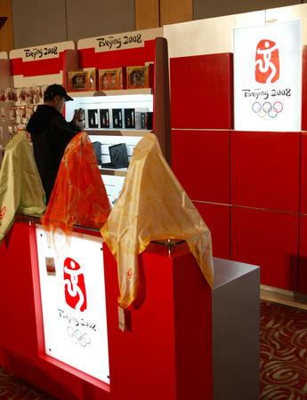 图文:北京奥运特许商品计划启动 部分商品展出