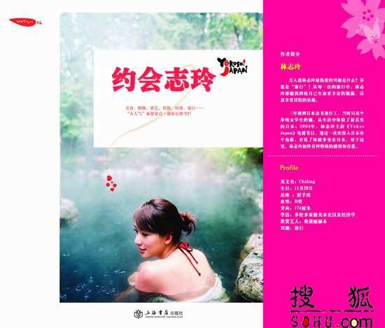 林志玲推新书写真 首次披露点滴女人心(组图)