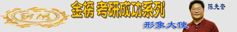 金榜考研成功系列  形象大使 陈先奎