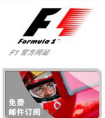 F1官方网站