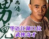 华语江湖11位武侠奇才