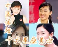 中国体坛十大星座美女